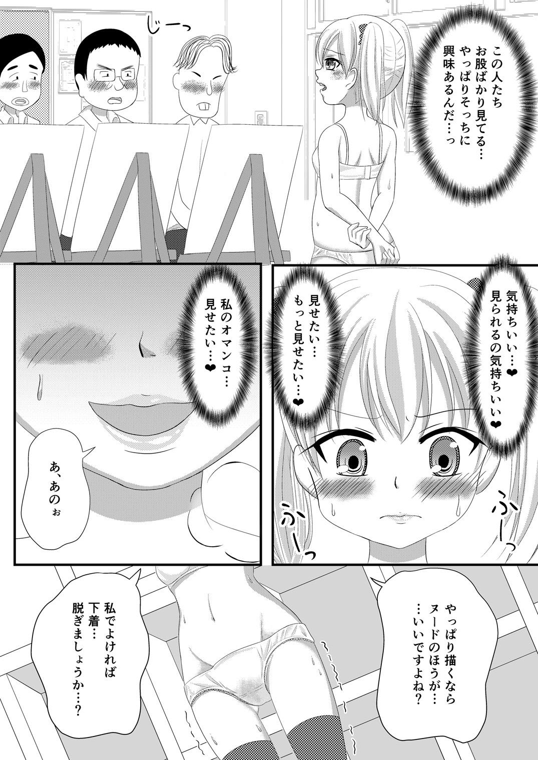 露出の快感でJKのオマンコがヌレヌレになって、頼まれていないのでオマンコまで見せちゃう露出痴女に変身!!【エロ漫画・エロ同人】 (14)