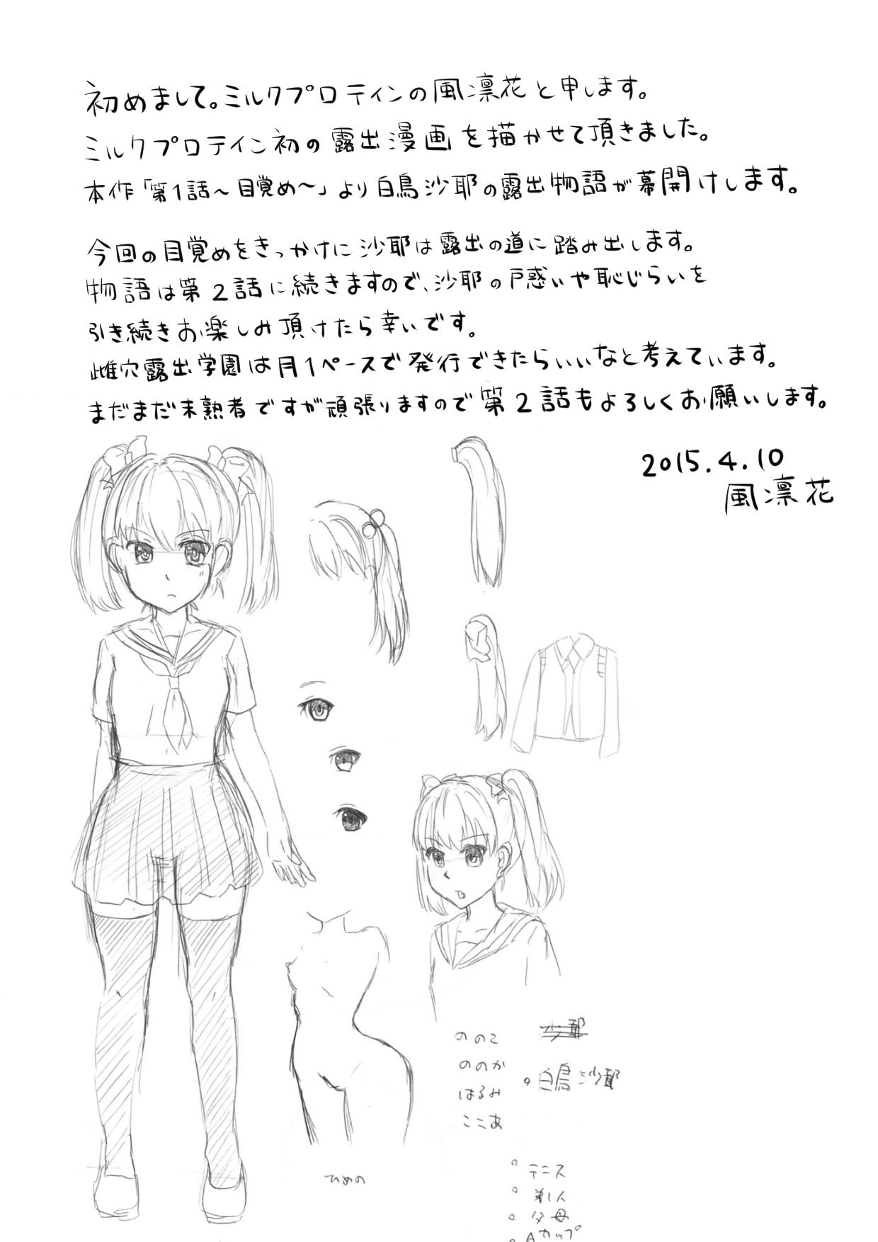 パンツを忘れた貧乳少女がノーパンで過ごすうちに羞恥の快楽を覚えて、露出にはまっていく・・・【エロ漫画・エロ同人】 (18)