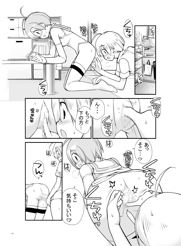 【エロ漫画・エロ同人】好きな女の子とうちで一緒に宿題してたらオマンコ見せてくれたからそのままセックスしちゃった☆ (21)