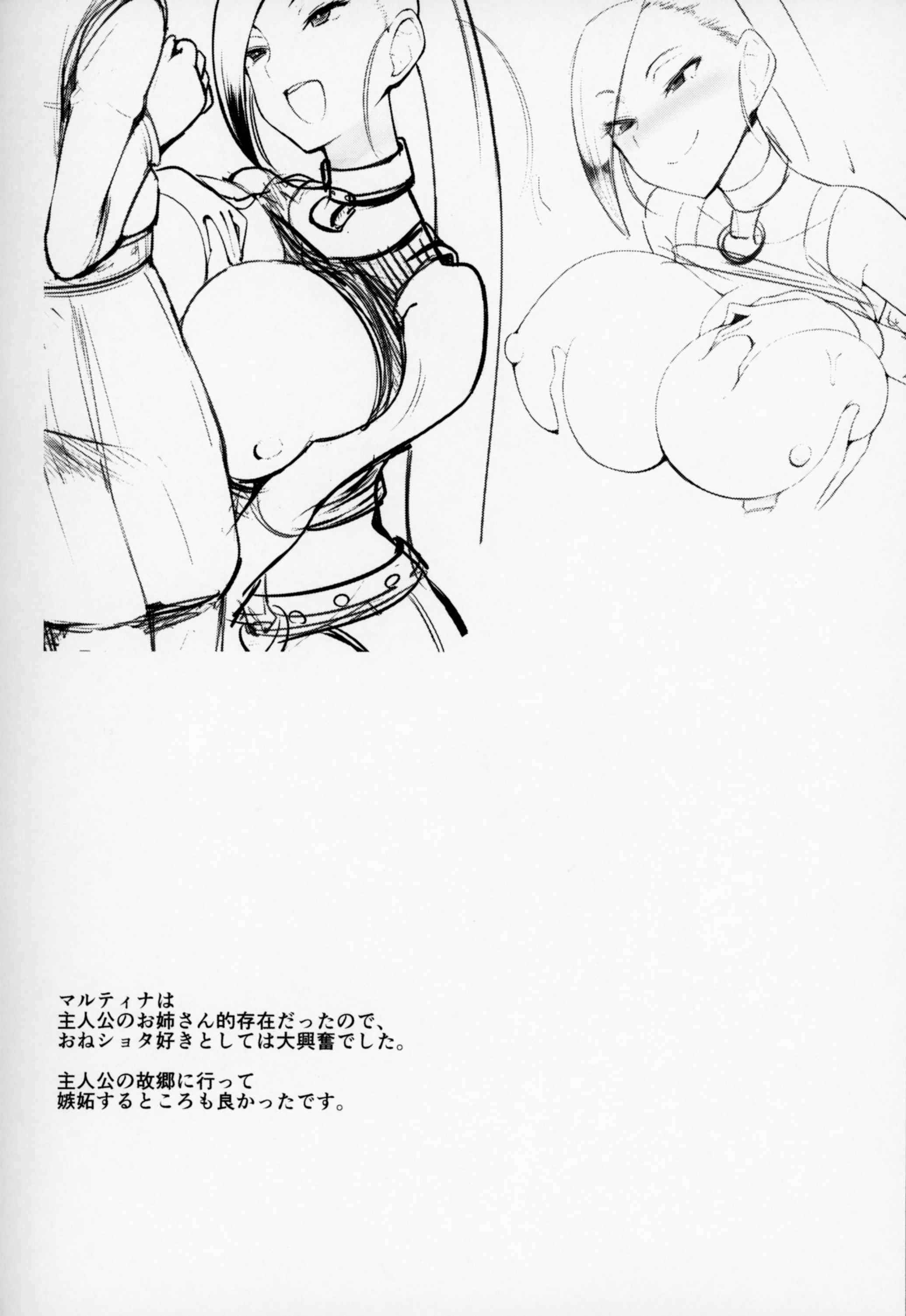 【ドラクエⅪ エロ漫画・エロ同人】魔物の呪いでショタになった勇者に母性を掻き立てられたのかおねショタSEXしまくるマルティナさん♥ (22)