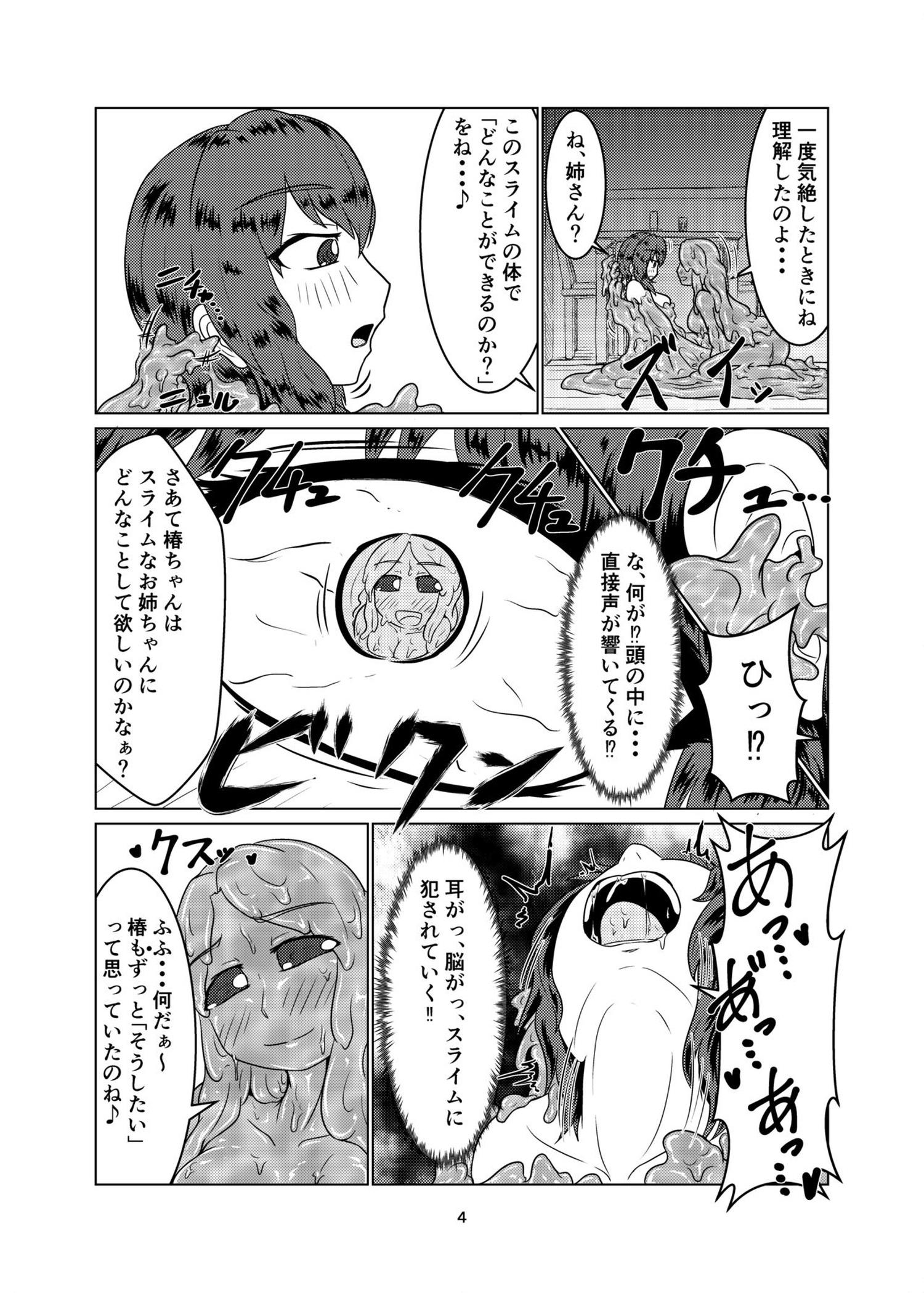 【エロ漫画】スライムになってしまったお姉さんに、身動きできなくされてお尻から姉さんが入って来ちゃう!【無料 エロ同人誌】 (3)