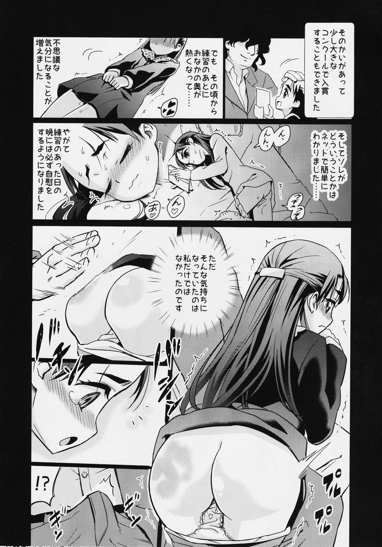 【エロ漫画・エロ同人】お尻を叩かれてエッチなことに目覚めてしまったM女JSが先生に調教されて、脱糞プレイでも感じちゃう変態に・・・ (6)