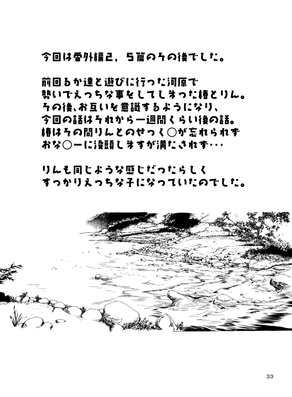 【エロ漫画・エロ同人】好きな女の子とうちで一緒に宿題してたらオマンコ見せてくれたからそのままセックスしちゃった☆ (32)