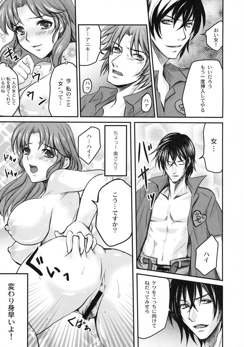 気の強い生徒会長の母乳入りミルクティーを堪能後、生セックスで中出しwwwwwwwwwwwwww【エロ漫画・エロ同人】 (34)