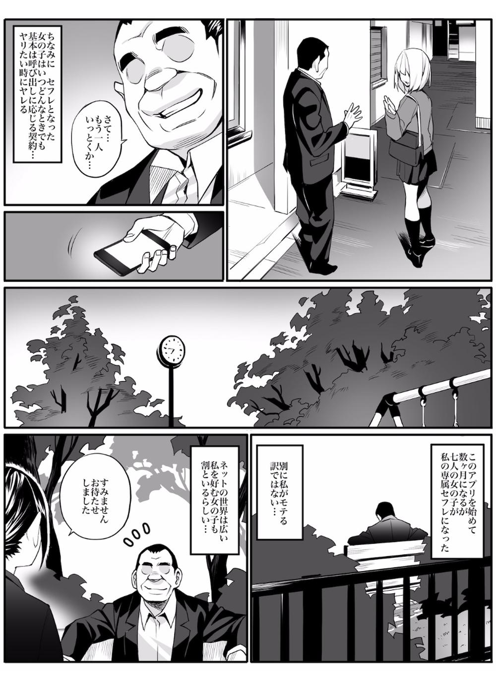【エロ漫画】専属セフレアプリでOL、人妻、少女とやりたい放題セックスをする中年男w【無料 エロ同人誌】 (4)