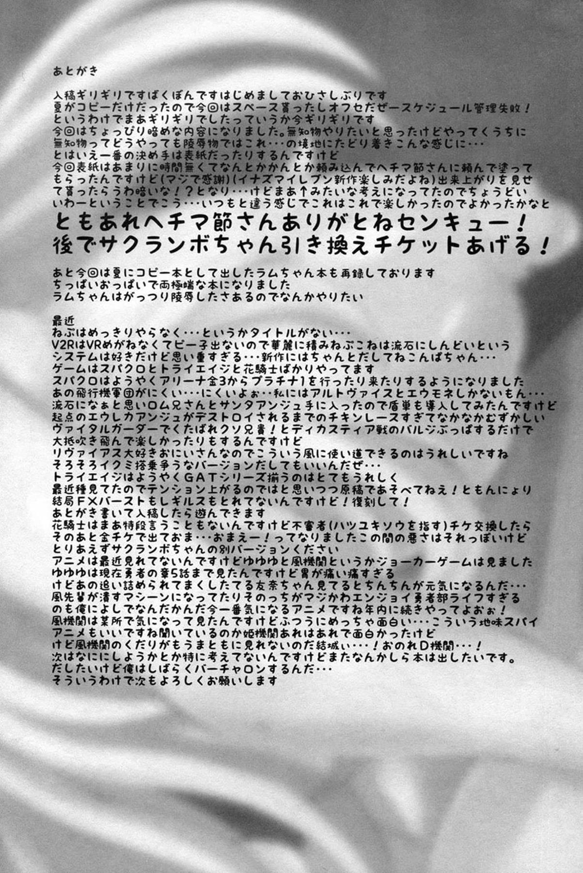 【超次元ゲイム ネプテューヌ エロ漫画・エロ同人誌】爆乳な女神様のおっぱいやアナルをエロ開発して直腸中出しキメたった☆ (32)