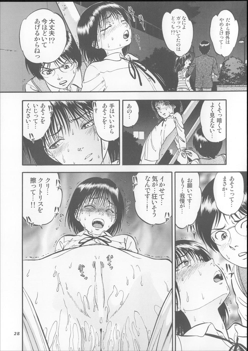 クリトリスの皮を剥かれて敏感になった女の子www同級生にいたずらされまくるwww【エロ漫画・エロ同人】 (27)