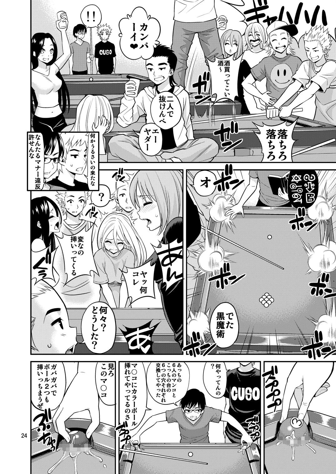 [八尋ぽち] 正しい魔術の遊び方【ビリヤード編】 (23)