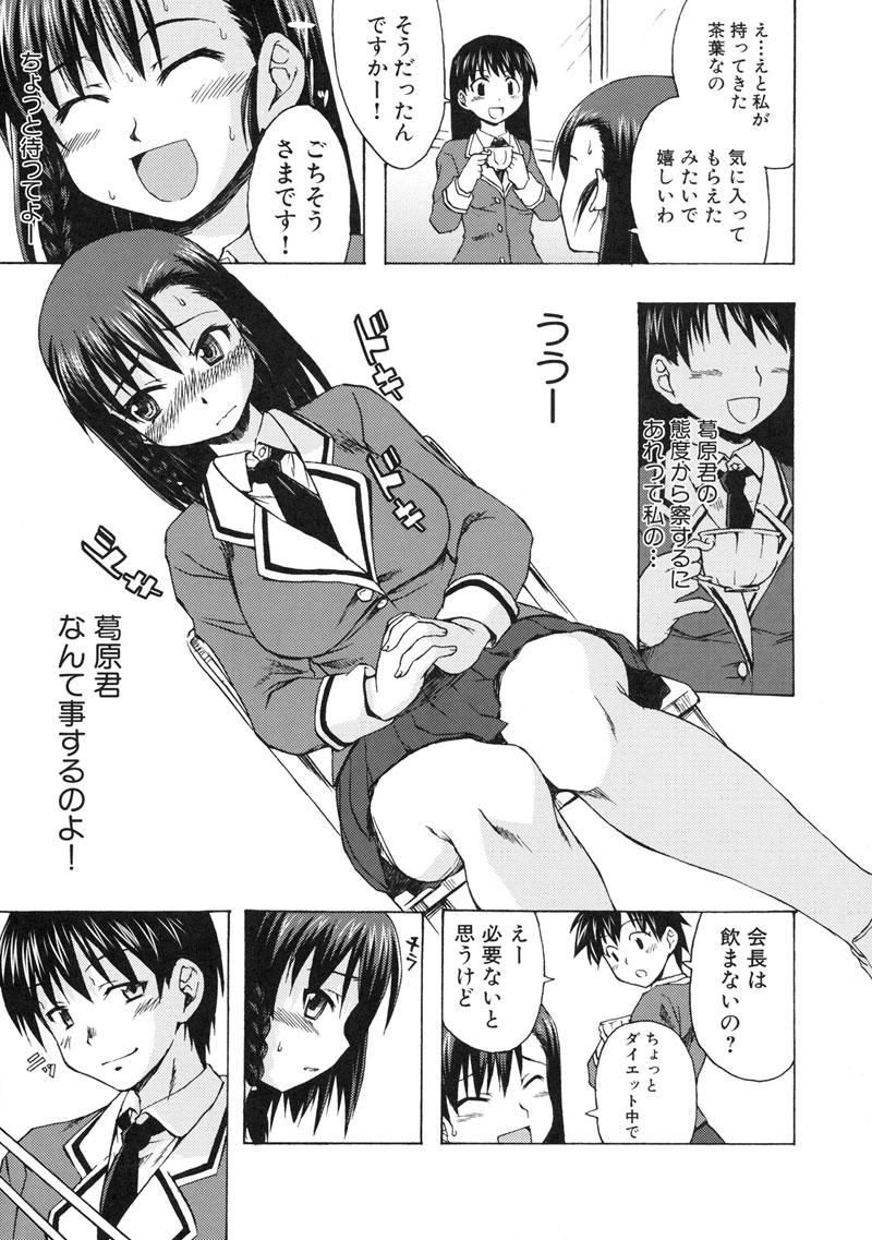 気の強い生徒会長の母乳入りミルクティーを堪能後、生セックスで中出しwwwwwwwwwwwwww【エロ漫画・エロ同人】 (6)