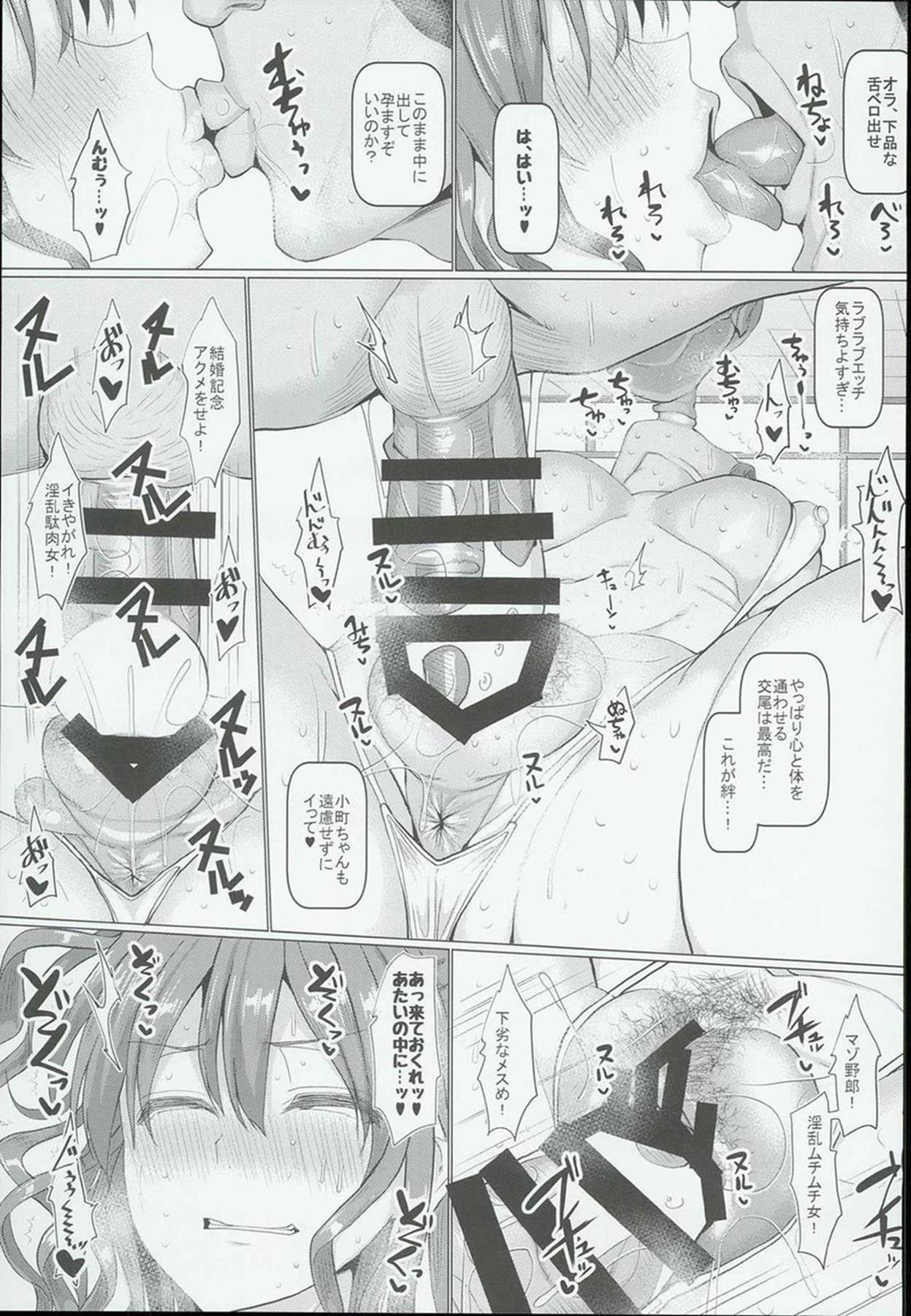 【東方 エロ漫画・エロ同人】催眠で性感帯白状させられてGスポほじられてるうちに転生のマゾメスであることが判明、好きに犯される小町ちゃんwwww (28)