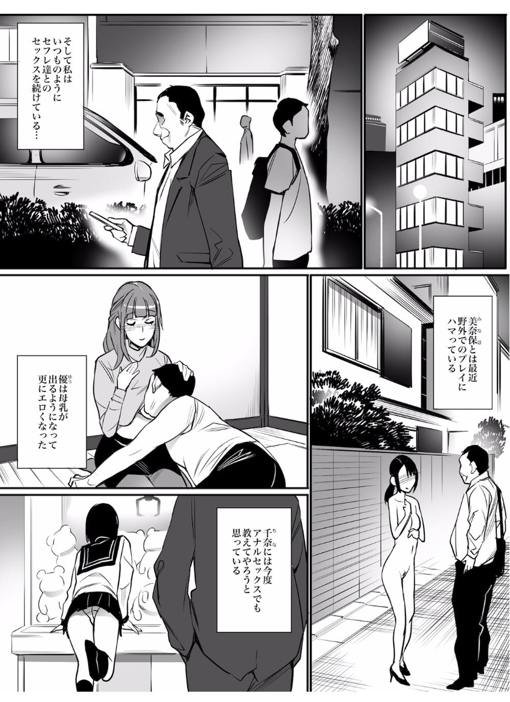 【エロ漫画】専属セフレアプリでOL、人妻、少女とやりたい放題セックスをする中年男w【無料 エロ同人誌】 (31)