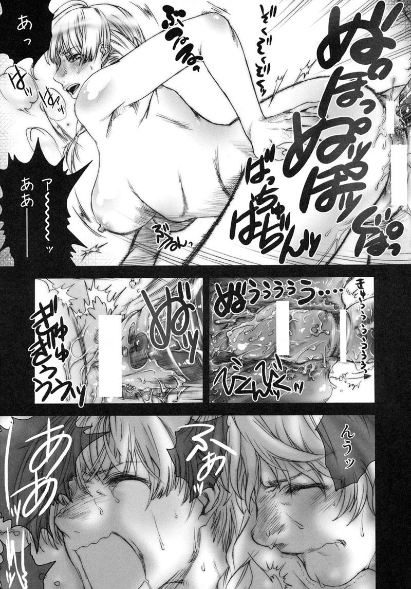 気の強い生徒会長の母乳入りミルクティーを堪能後、生セックスで中出しwwwwwwwwwwwwww【エロ漫画・エロ同人】 (118)