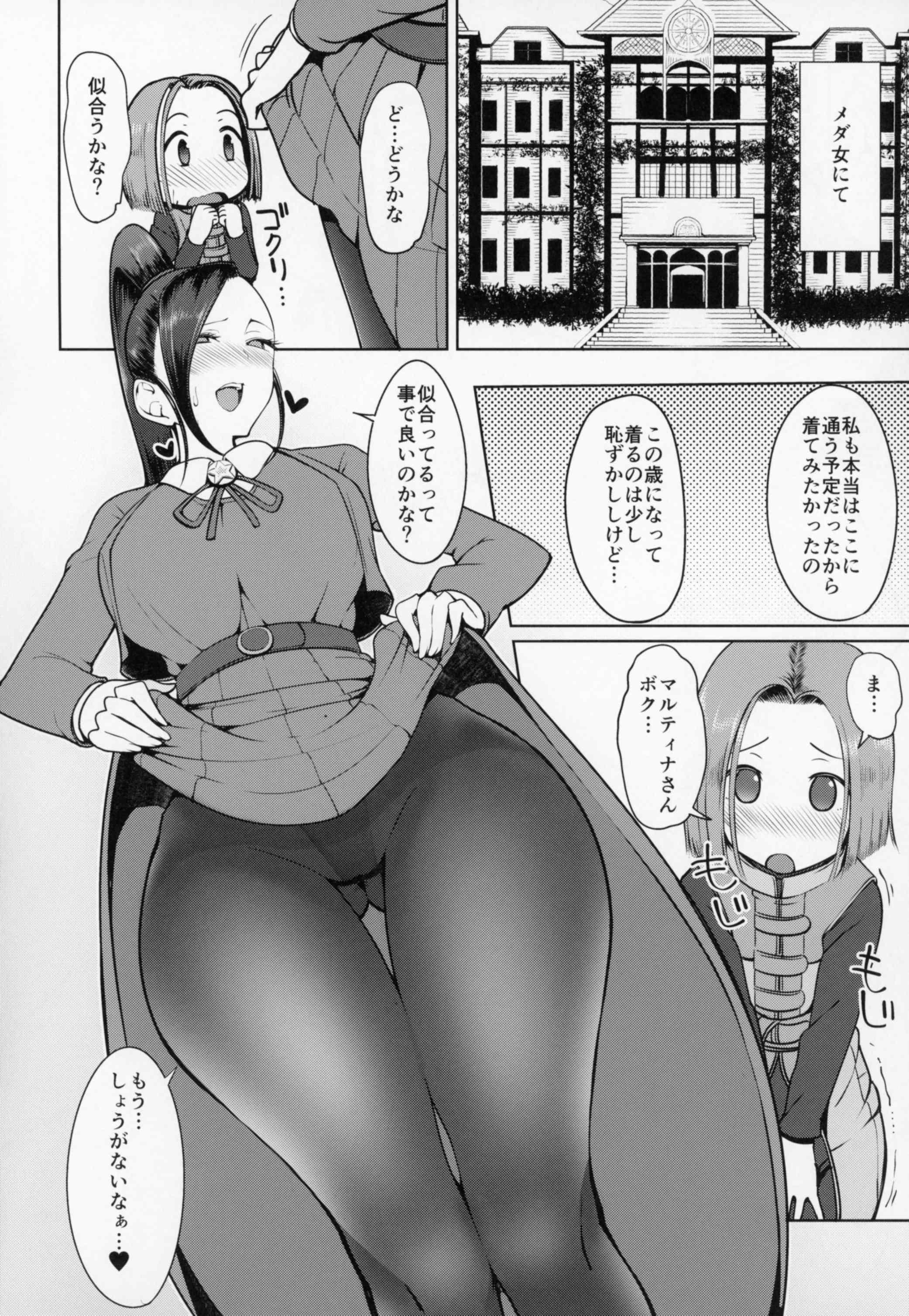 【ドラクエⅪ エロ漫画・エロ同人】魔物の呪いでショタになった勇者に母性を掻き立てられたのかおねショタSEXしまくるマルティナさん♥ (13)
