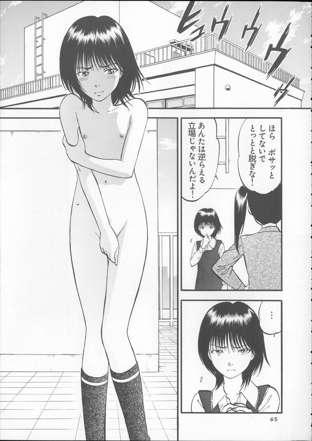 クリトリスの皮を剥かれて敏感になった女の子www同級生にいたずらされまくるwww【エロ漫画・エロ同人】 (64)