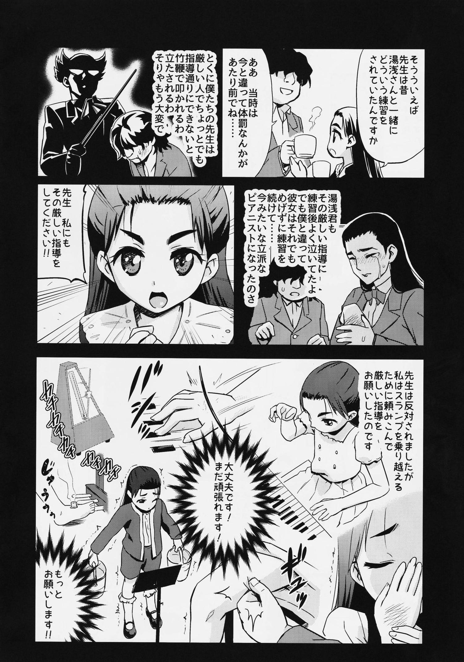 【エロ漫画・エロ同人】お尻を叩かれてエッチなことに目覚めてしまったM女JSが先生に調教されて、脱糞プレイでも感じちゃう変態に・・・ (5)