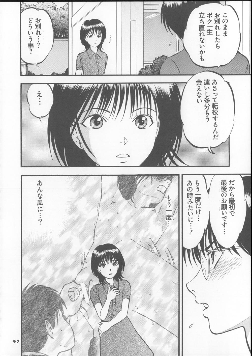 クリトリスの皮を剥かれて敏感になった女の子www同級生にいたずらされまくるwww【エロ漫画・エロ同人】 (91)