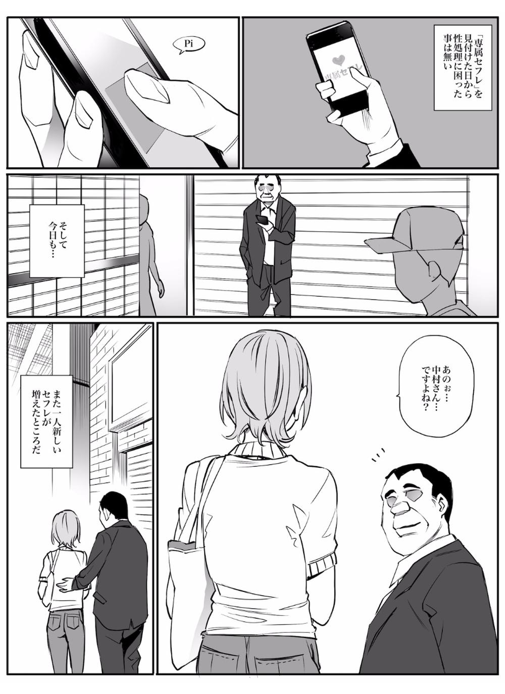 【エロ漫画】専属セフレアプリでOL、人妻、少女とやりたい放題セックスをする中年男w【無料 エロ同人誌】 (32)