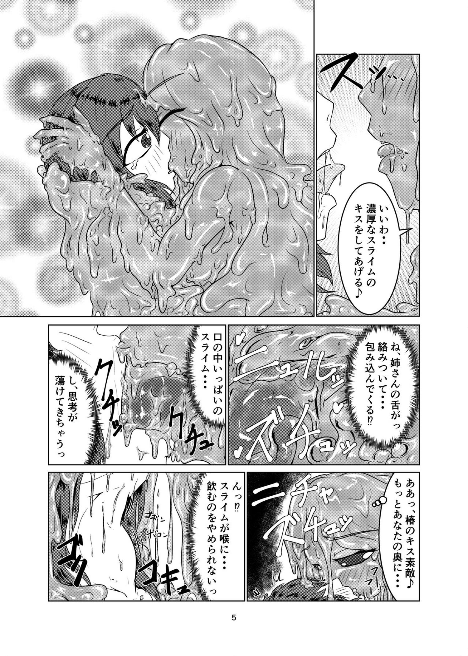 【エロ漫画】スライムになってしまったお姉さんに、身動きできなくされてお尻から姉さんが入って来ちゃう!【無料 エロ同人誌】 (4)