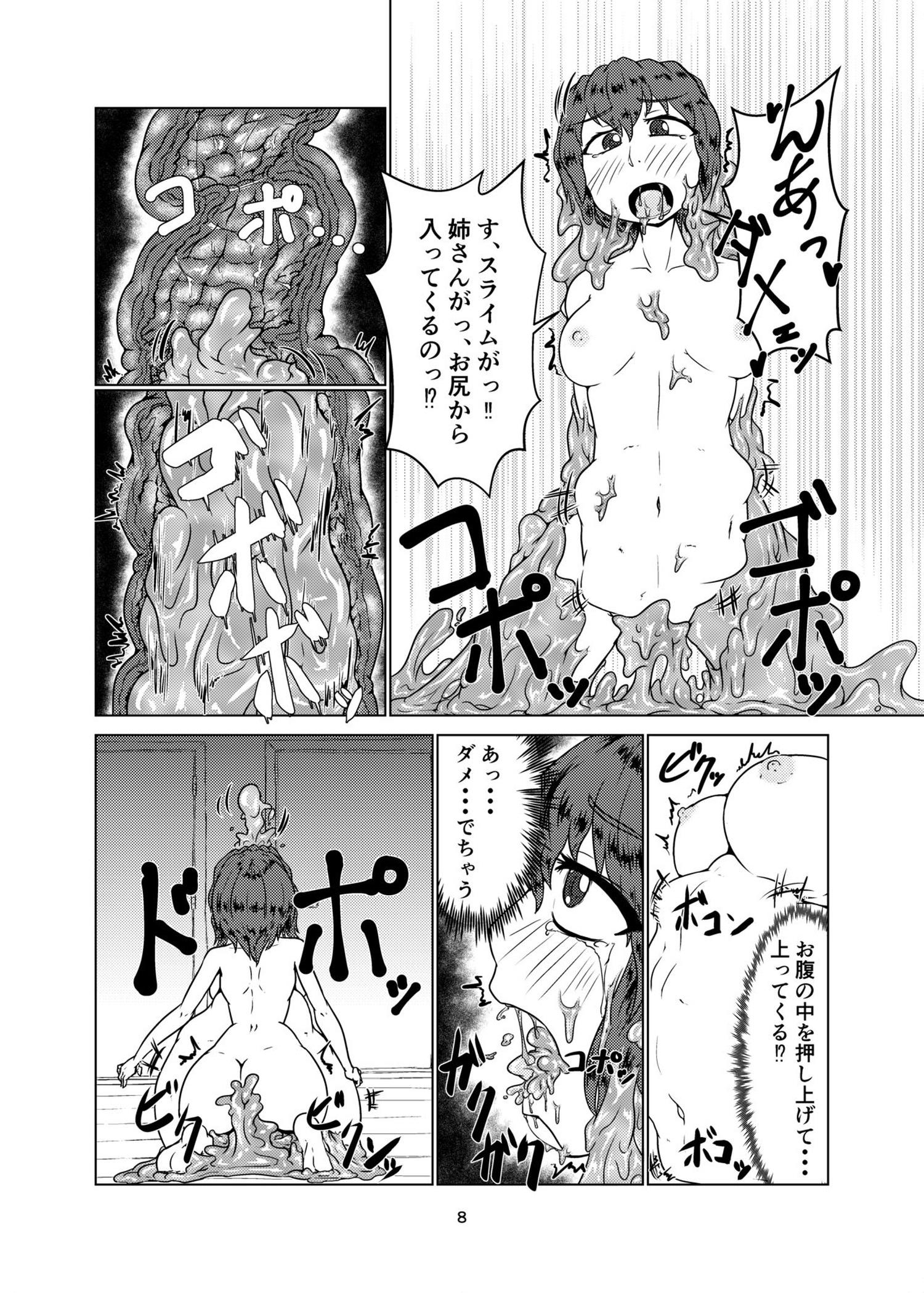【エロ漫画】スライムになってしまったお姉さんに、身動きできなくされてお尻から姉さんが入って来ちゃう!【無料 エロ同人誌】 (7)