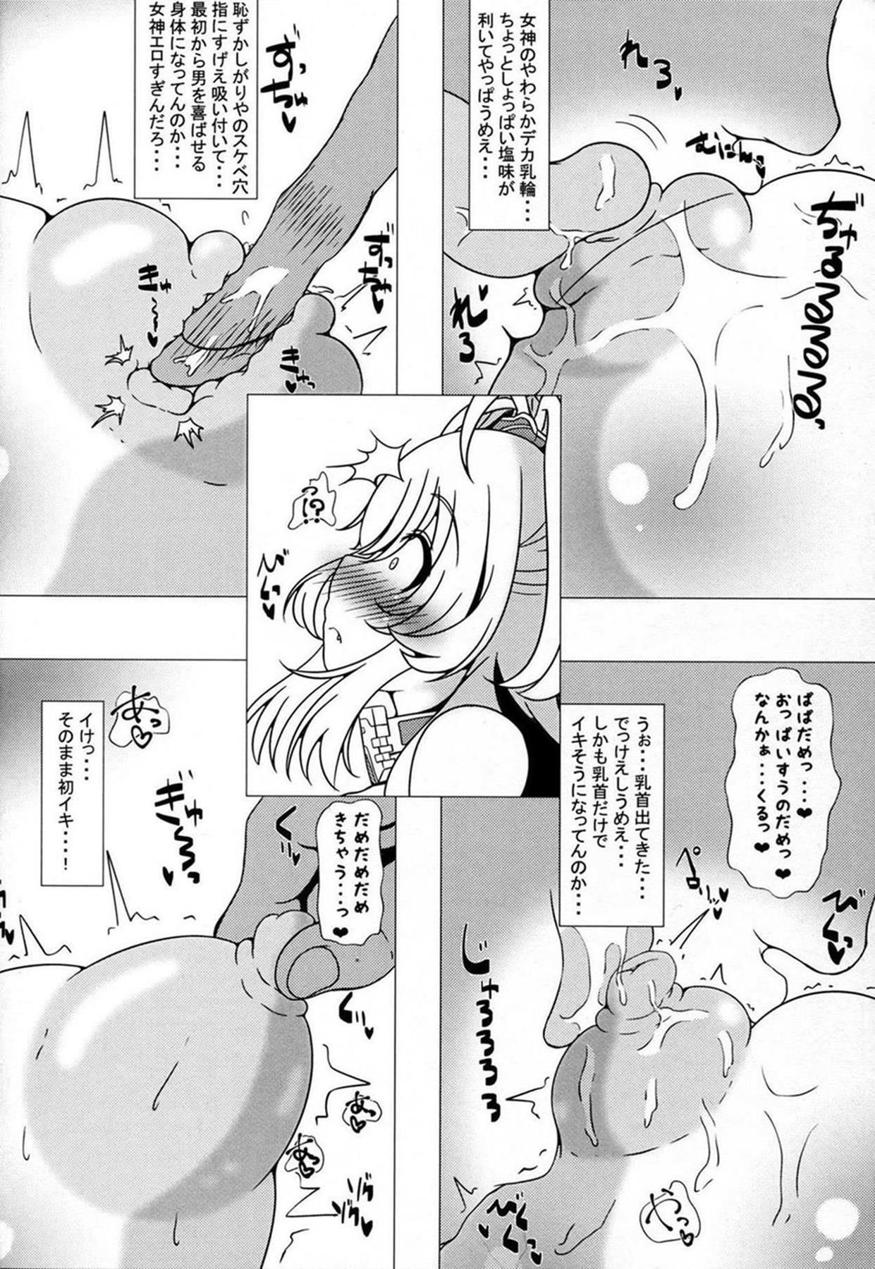 【超次元ゲイム ネプテューヌ エロ漫画・エロ同人誌】爆乳な女神様のおっぱいやアナルをエロ開発して直腸中出しキメたった☆ (6)