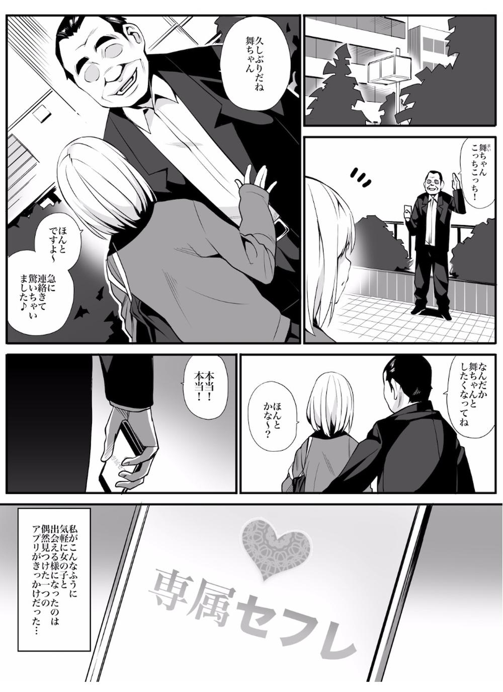 【エロ漫画】専属セフレアプリでOL、人妻、少女とやりたい放題セックスをする中年男w【無料 エロ同人誌】 (2)