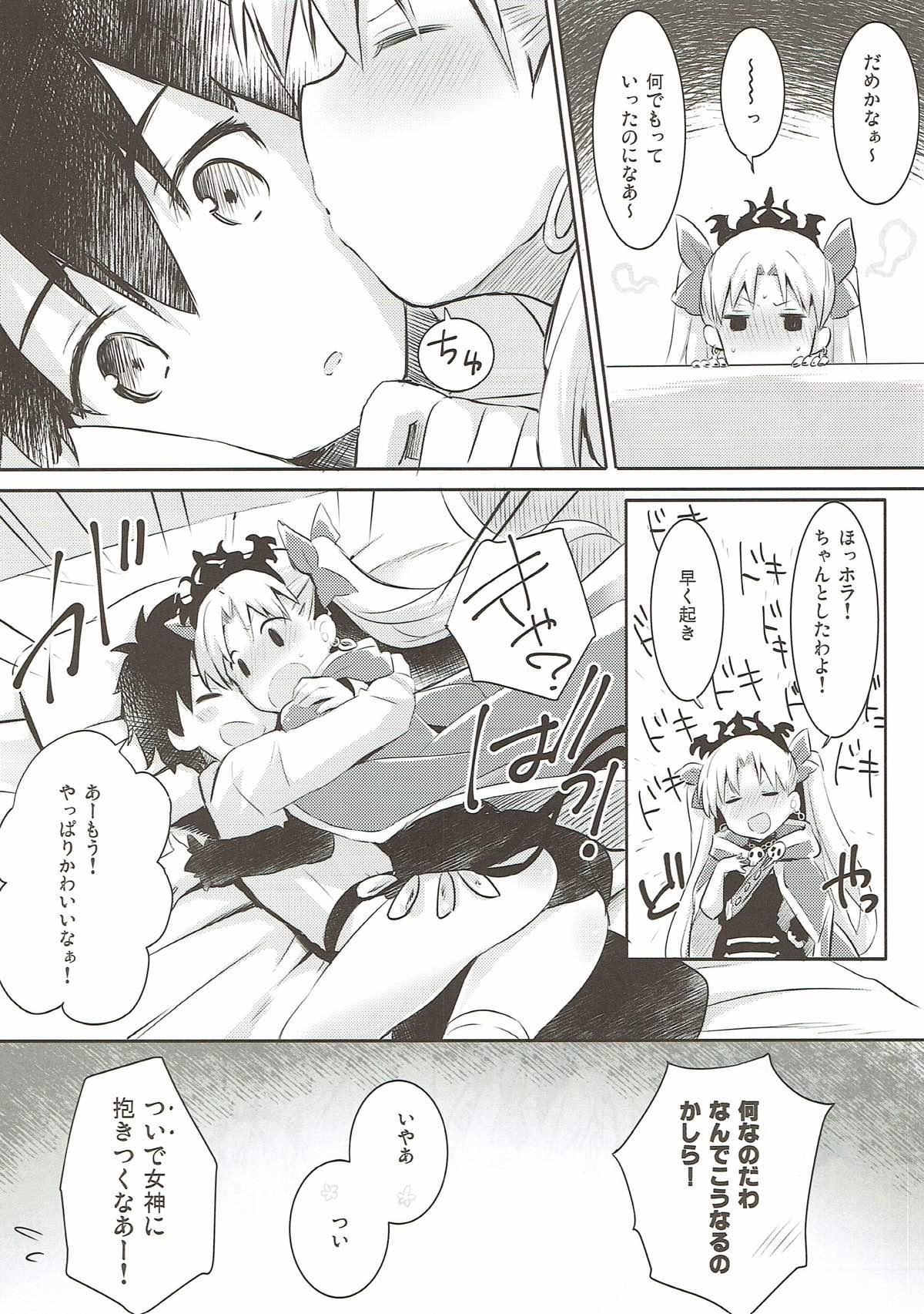 【FGO エロ漫画・エロ同人】マスター大好きエレちゃんのずっとドキドキしてる姿が可愛すぎる!!!!!!!! (6)