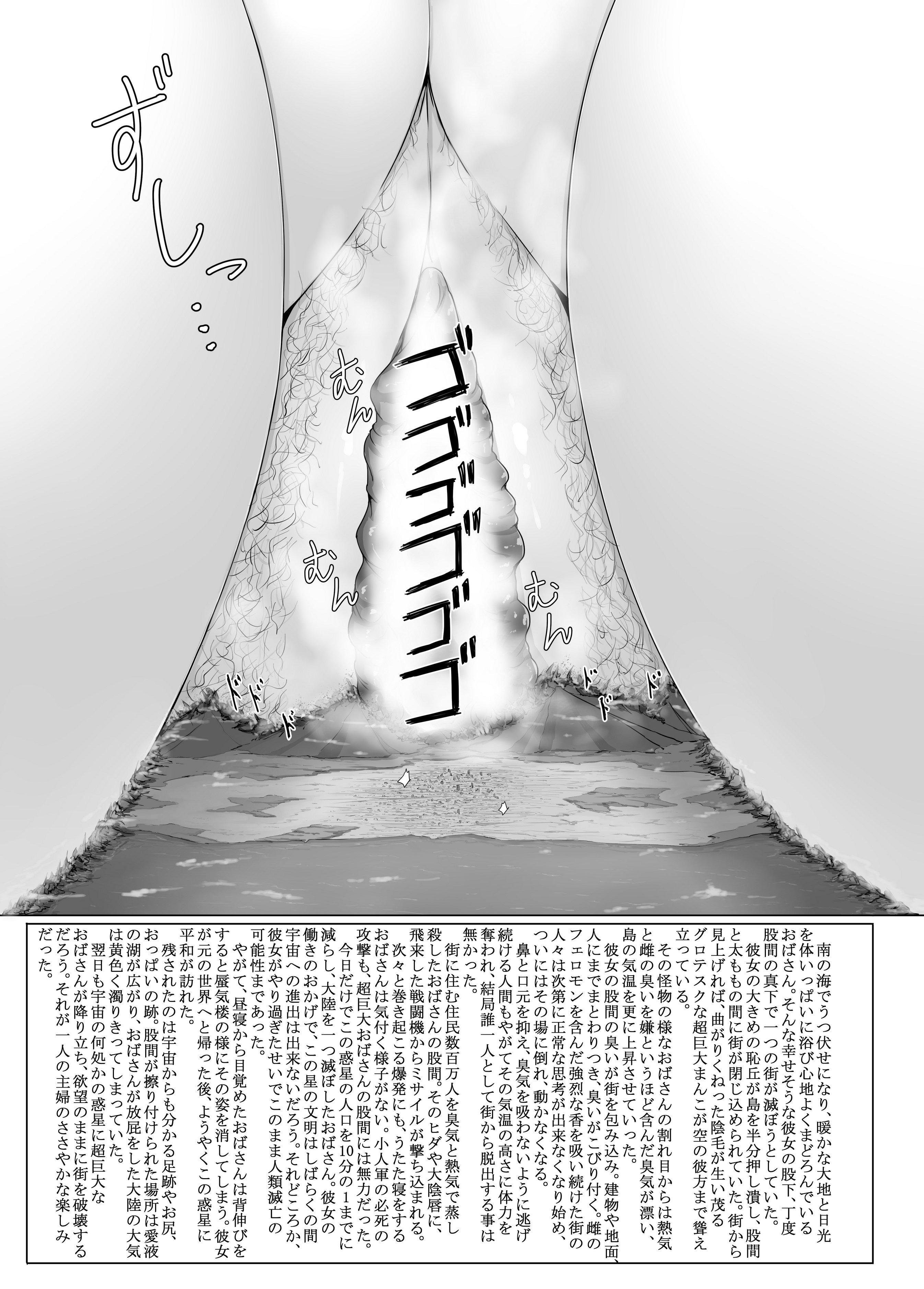 【エロ漫画】アラサー主婦襲来!パートで超ミニチュアサイズの街を爆乳とマンコで破壊、オナニーの道具にwww【無料 エロ同人誌】 (12)