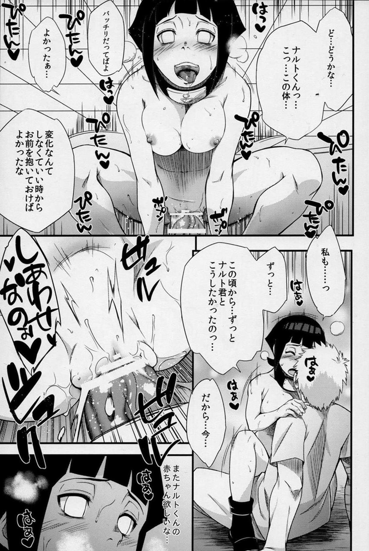 【NARUTO エロ漫画・エロ同人】サラダ、ヒナタ、サクラ、いの・・・肉便器ハーレムでどれでも好きな穴使えるんだってばよwwwwww (9)