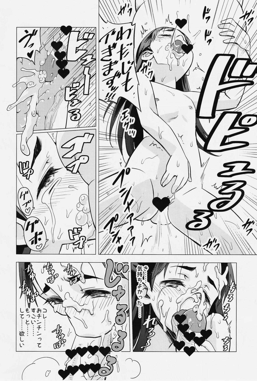 【エロ漫画・エロ同人】お尻を叩かれてエッチなことに目覚めてしまったM女JSが先生に調教されて、脱糞プレイでも感じちゃう変態に・・・ (15)