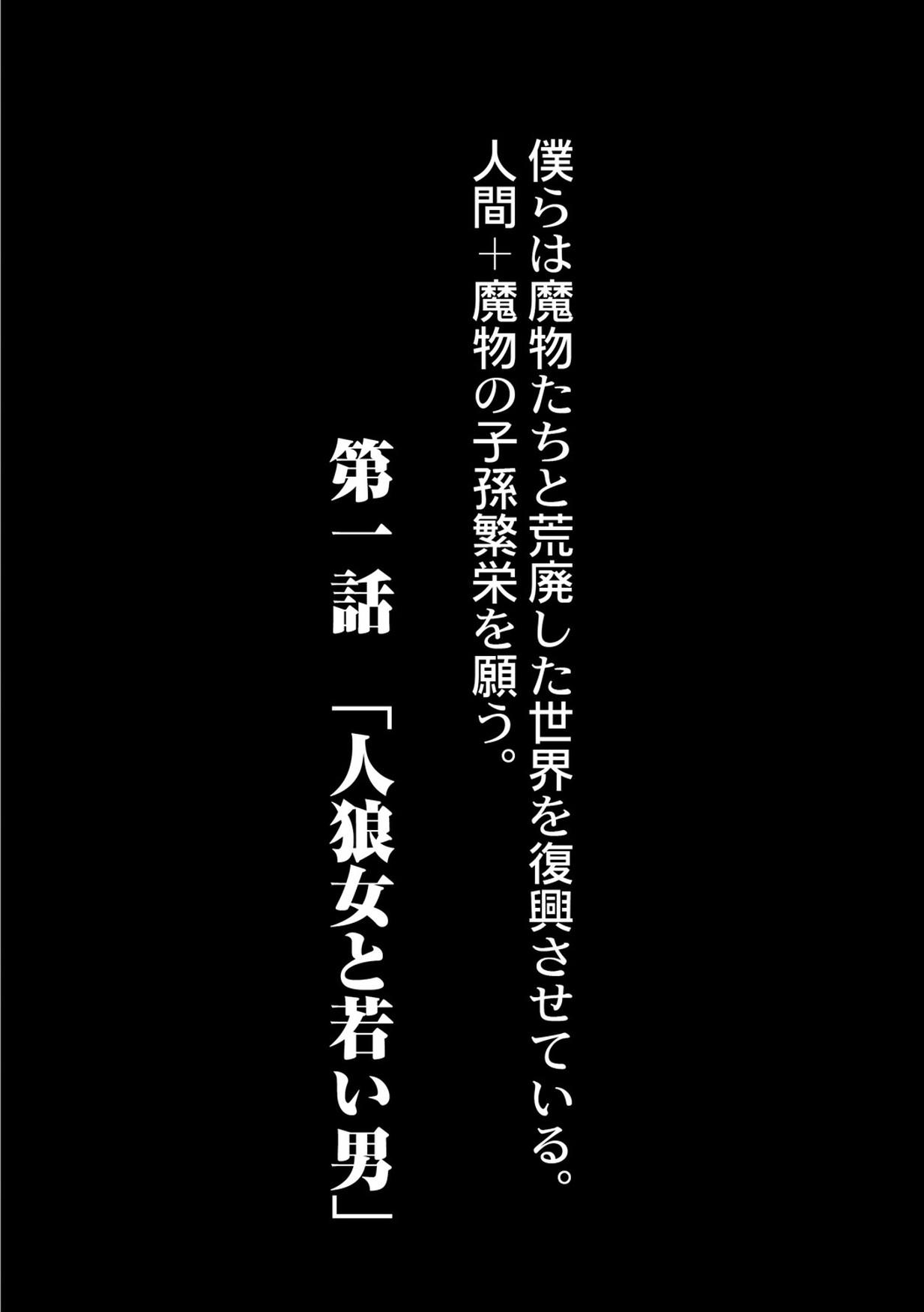 【エロ漫画】獣娘と人間が孕むまで異種姦して最後の一滴まで搾りとられちゃうwww【無料 エロ同人誌】 (2)