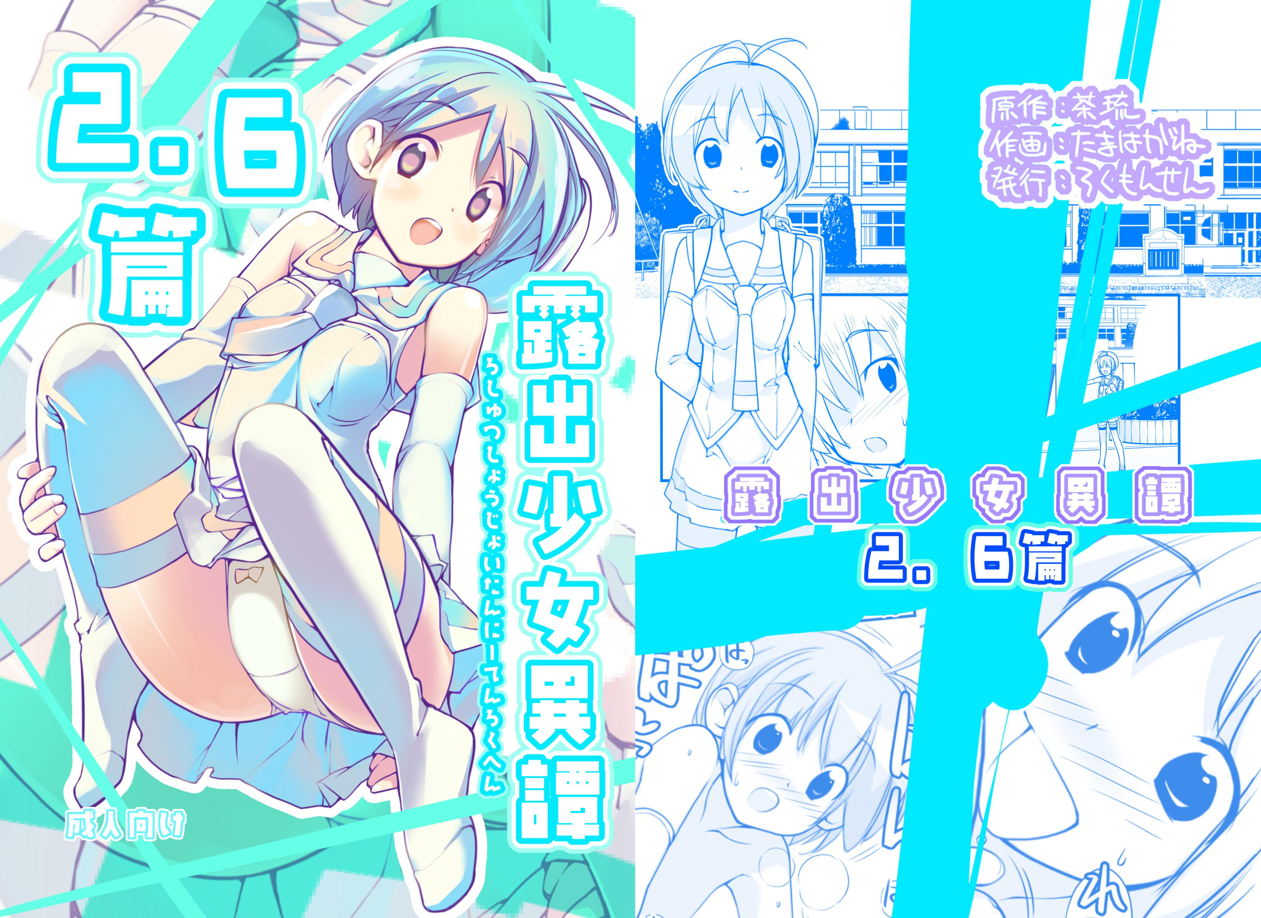 【エロ漫画・エロ同人】好きな女の子とうちで一緒に宿題してたらオマンコ見せてくれたからそのままセックスしちゃった☆ (34)