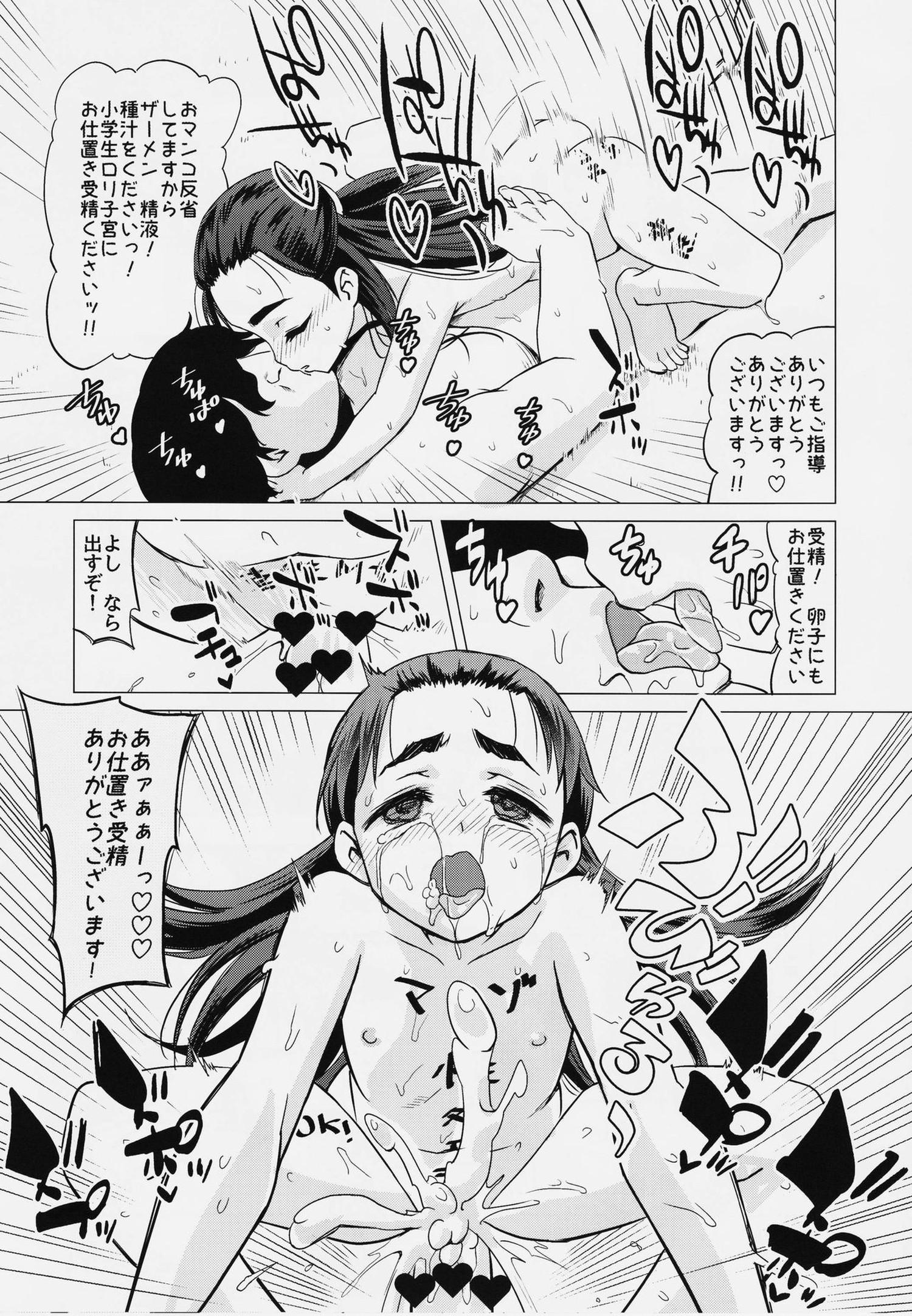 【エロ漫画・エロ同人】お尻を叩かれてエッチなことに目覚めてしまったM女JSが先生に調教されて、脱糞プレイでも感じちゃう変態に・・・ (30)