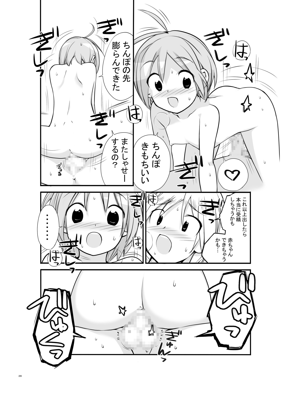 【エロ漫画・エロ同人】好きな女の子とうちで一緒に宿題してたらオマンコ見せてくれたからそのままセックスしちゃった☆ (27)