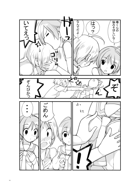 【エロ漫画・エロ同人】好きな女の子とうちで一緒に宿題してたらオマンコ見せてくれたからそのままセックスしちゃった☆ (11)