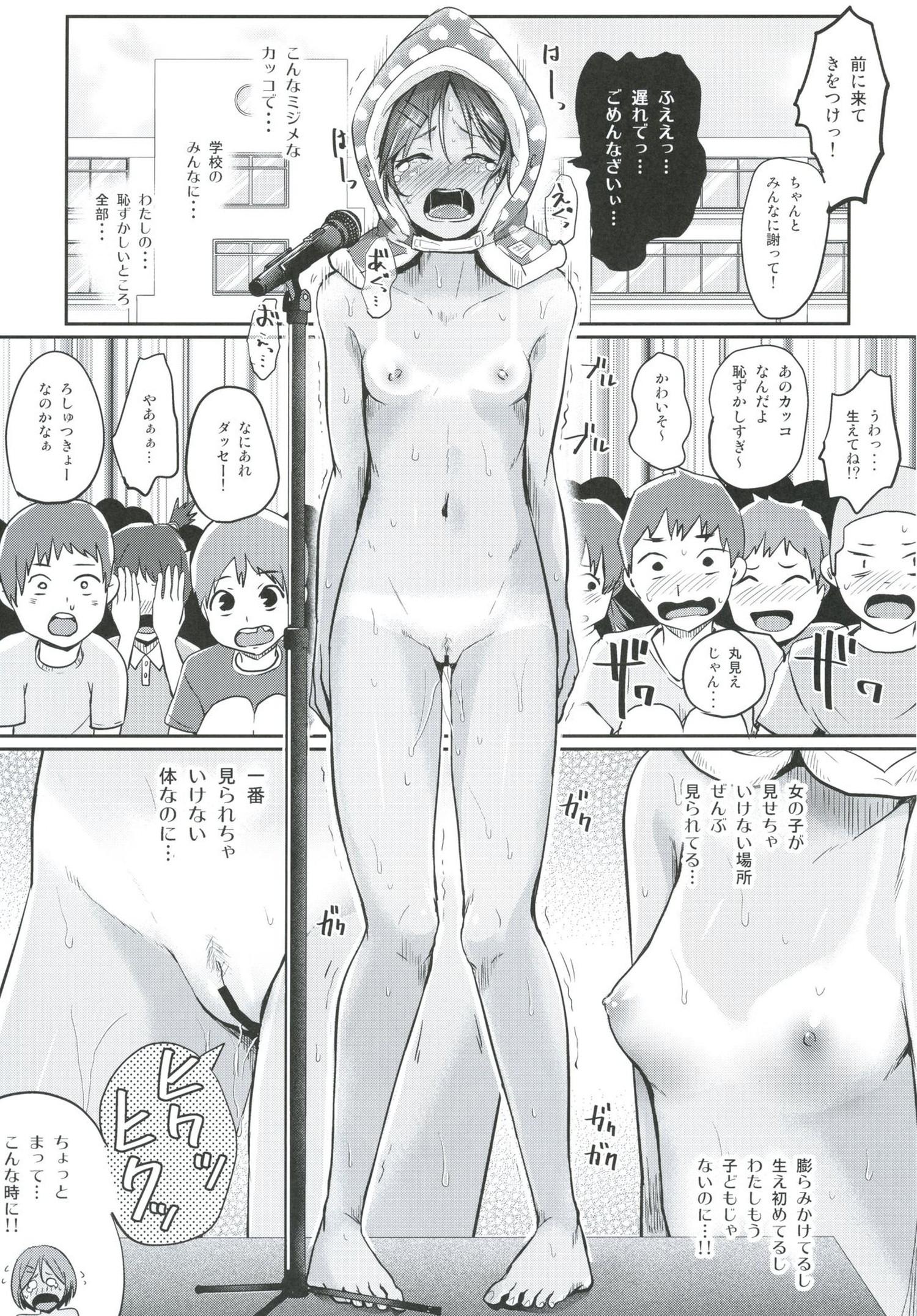 水泳をズル休みしようとした女子学生、全裸のまま教室に戻れなくなり・・日焼けボディ全開で全校生徒を前にお漏らしw【エロ漫画・エロ同人】 (20)