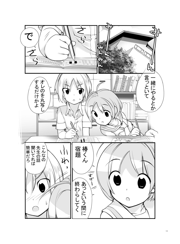 【エロ漫画・エロ同人】好きな女の子とうちで一緒に宿題してたらオマンコ見せてくれたからそのままセックスしちゃった☆ (10)