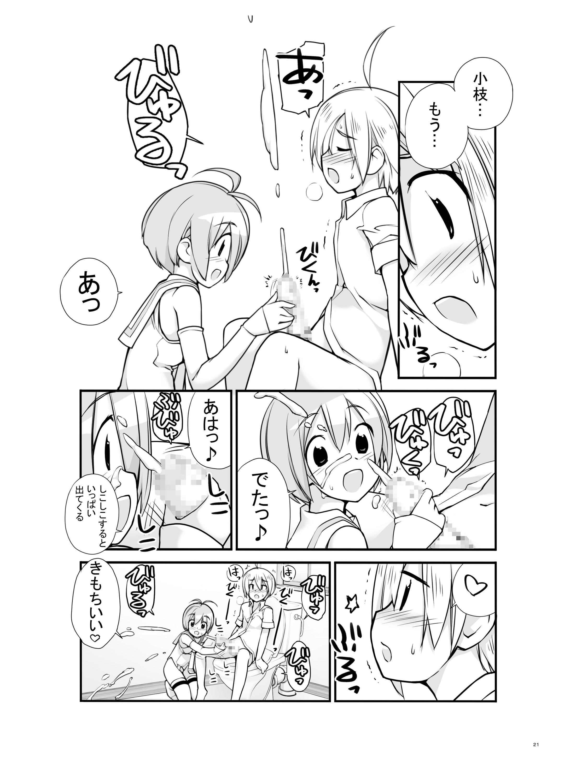 【エロ漫画・エロ同人】好きな女の子とうちで一緒に宿題してたらオマンコ見せてくれたからそのままセックスしちゃった☆ (20)