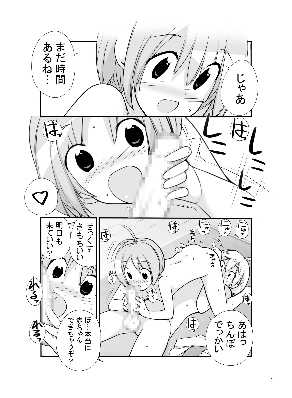 【エロ漫画・エロ同人】好きな女の子とうちで一緒に宿題してたらオマンコ見せてくれたからそのままセックスしちゃった☆ (30)