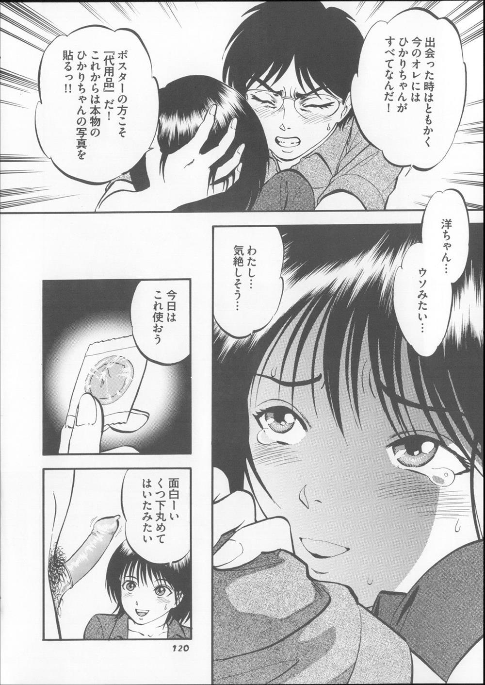 クリトリスの皮を剥かれて敏感になった女の子www同級生にいたずらされまくるwww【エロ漫画・エロ同人】 (119)