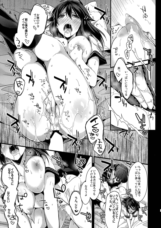 【エロ漫画】巨乳JSが盆と正月に親戚のお兄ちゃんと一線を越えて・・アナルファックと手マンでイク~~!【無料 エロ同人誌】 (6)