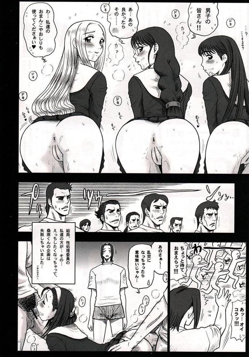【エロ漫画】私達が通う学園は元気な精子をいっぱい作れるように投薬された男の子を特別にサボートする委員があります・・・【無料 エロ同人誌】 (110)