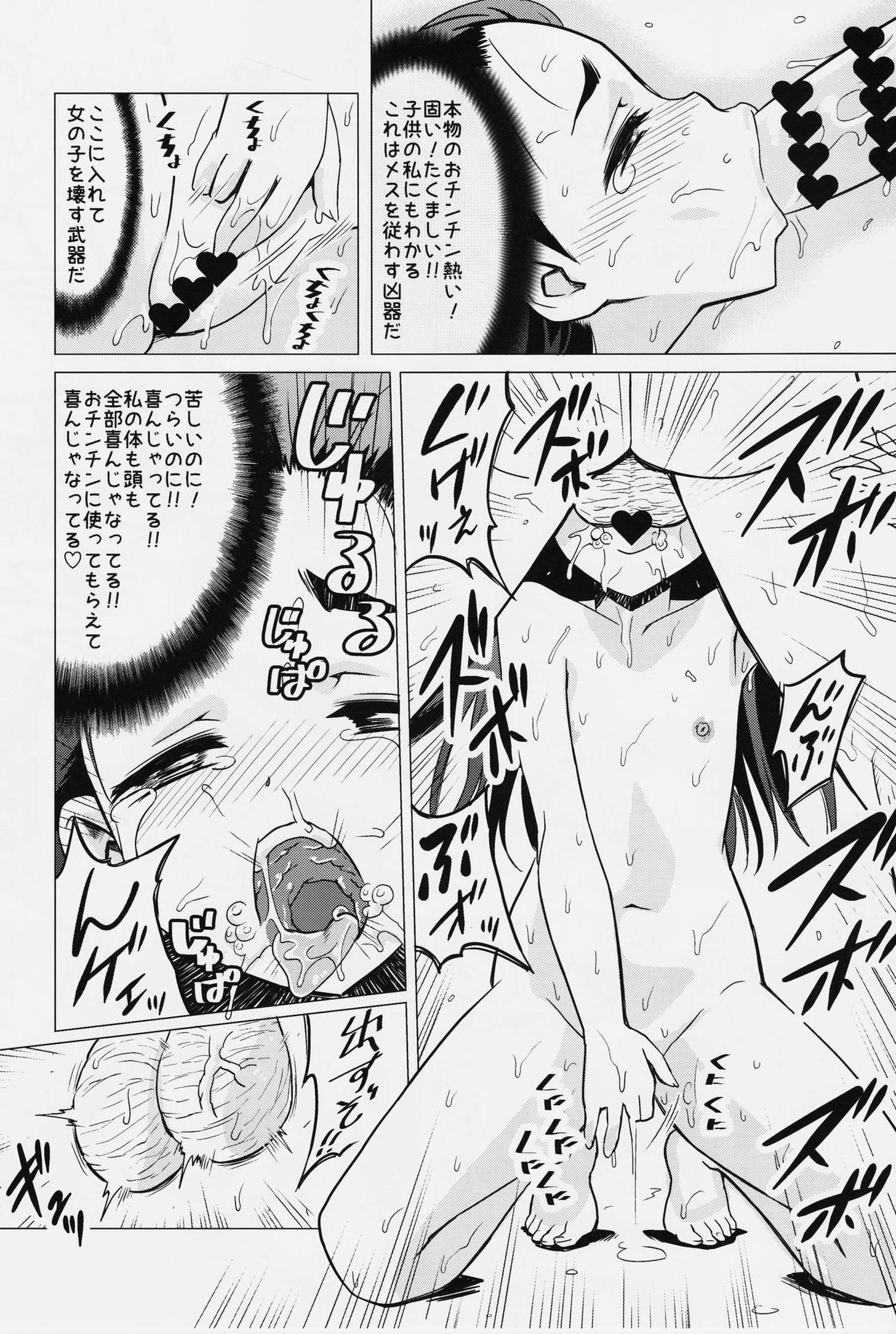 【エロ漫画・エロ同人】お尻を叩かれてエッチなことに目覚めてしまったM女JSが先生に調教されて、脱糞プレイでも感じちゃう変態に・・・ (14)