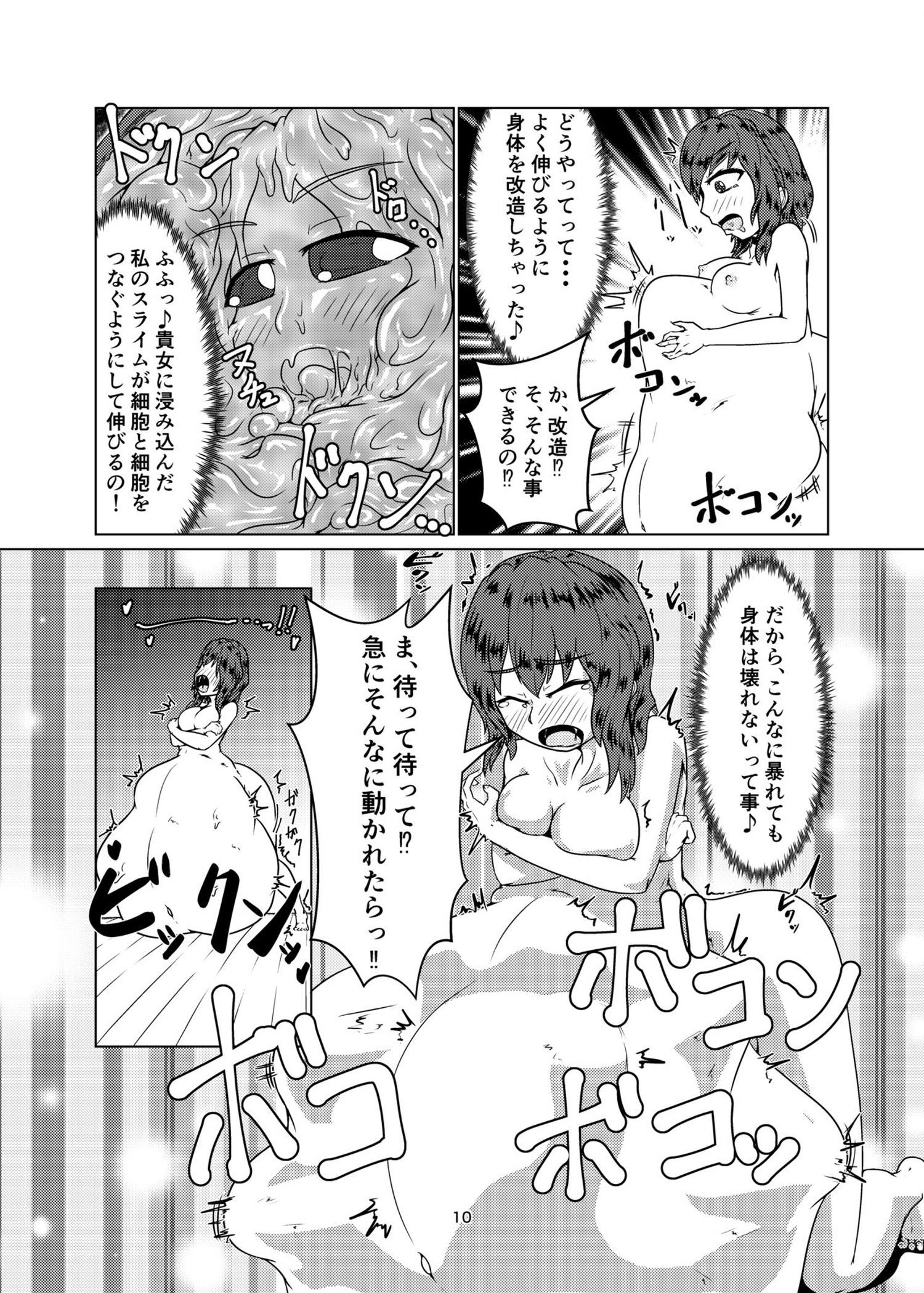 【エロ漫画】スライムになってしまったお姉さんに、身動きできなくされてお尻から姉さんが入って来ちゃう!【無料 エロ同人誌】 (9)