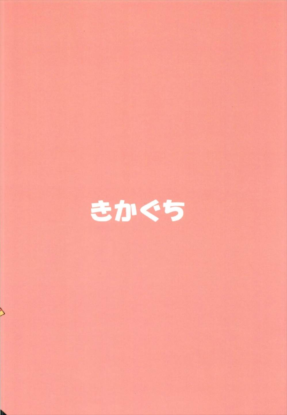 【FGO エロ漫画・エロ同人】マスターの匂いに発情したモードレッドがおまんこヌレヌレでマスターとセックスしちゃう♡ (25)