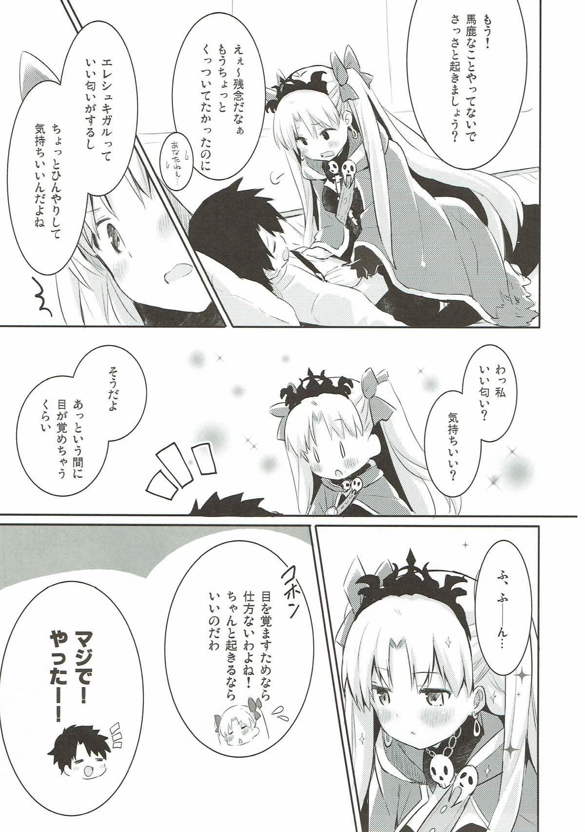 【FGO エロ漫画・エロ同人】マスター大好きエレちゃんのずっとドキドキしてる姿が可愛すぎる!!!!!!!! (7)