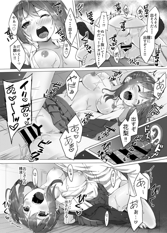 【エロ漫画・エロ同人】親戚のおじさんに無理やりレイプされた花梨ちゃん・・・その日から軟禁性奴隷生活が始まった・・・ (11)