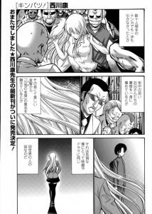 そりゃ昔は平気だったけど今は・・・今の京子ちゃんはいろんな意味で・・・【エロ漫画・エロ同人】