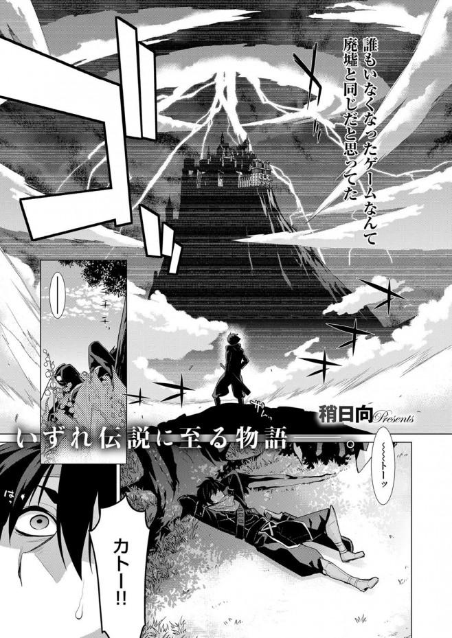 世界が終わる前に人間に変装した魔王と最初で最後のセックスwwww【エロ漫画・エロ同人】
