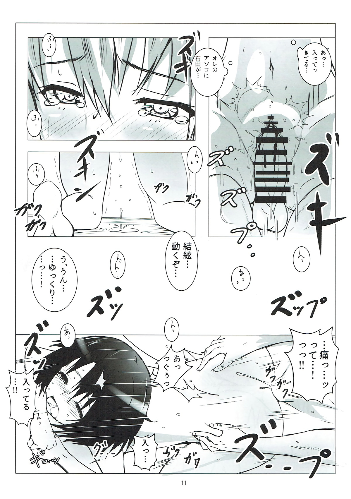 【エロ同人誌 聲の形】石田将也が西宮硝子と西宮結絃と3Pセックス!!【玩具家電 エロ漫画】 (10)
