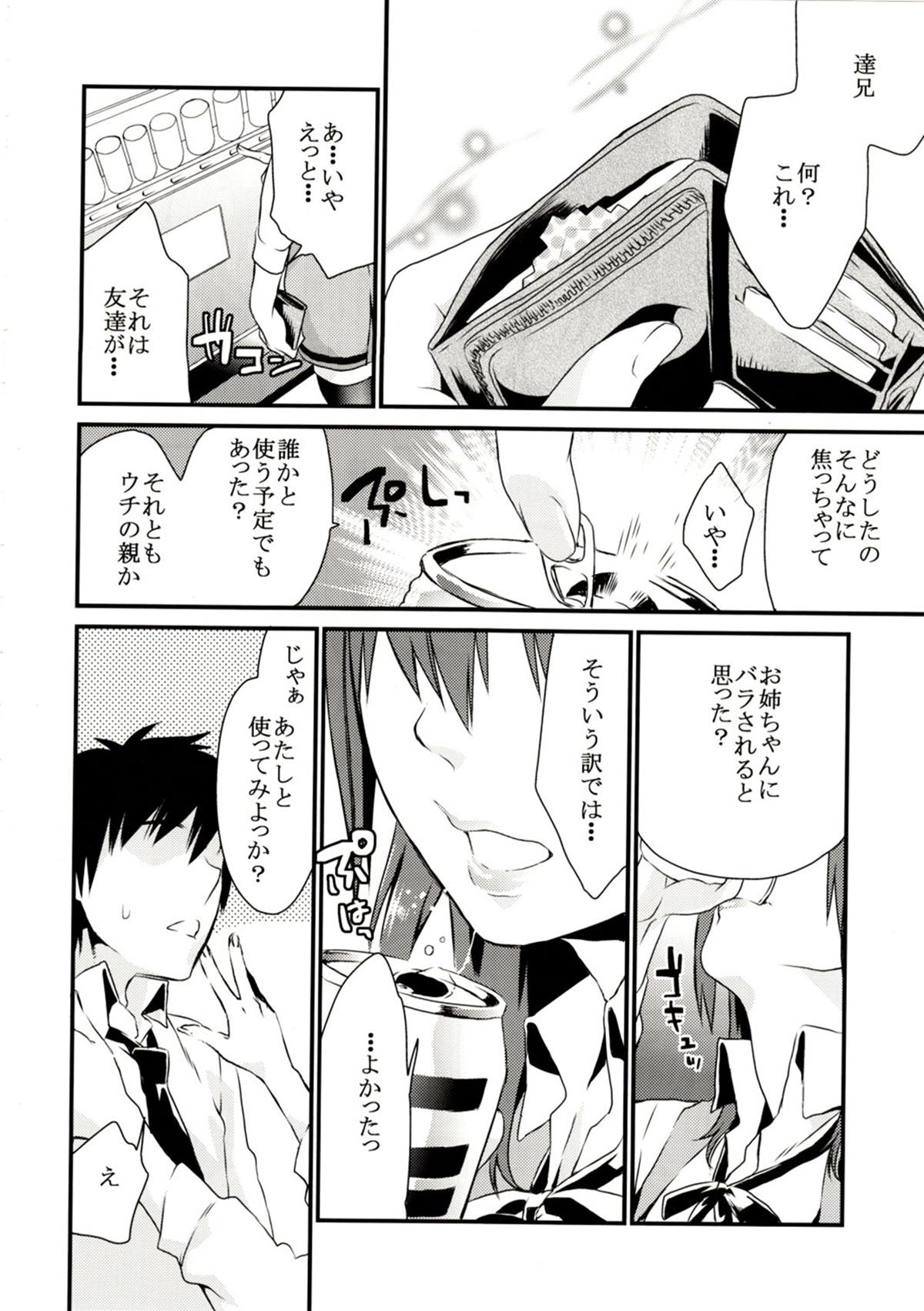 な、何この生意気チンコっ!も~いい!達兄はそのまま動かないで!!【エロ漫画・エロ同人】 (5)